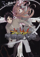 Evangelion Gakuen Datenroku Cover V3