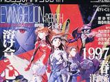 Evangelion: Death and Rebirth