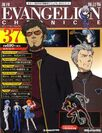 COVER Evangelion Chronicle 37