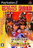 Cover - Secret of Evangelion (PlayStation 2 Best Hit)