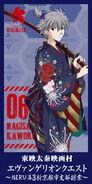 Toei Eigamura X Evangelion Collab Kaworu 1