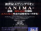 Evangelion Anima 2009 01
