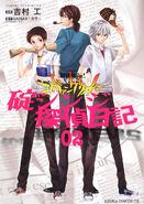 Evangelion The Shinji Ikari Detective Diary Cover v2