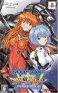 COVER Secret of Evangelion PSP 2