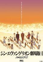 Evangelion 3.0 mas 1.01 JapanesePoster.jpg