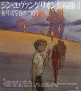 Evangelion 3.0+1.0 Early Screening Poster Mahiro Maeda