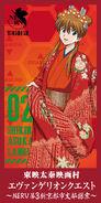 Toei Eigamura X Evangelion Collab Asuka 1