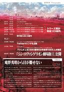 Evangelion 3.0 + 1.0 Pamphlet 3