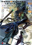 Evangelion ANIMA JP Cover Vol 2