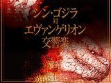 Shin Godzilla vs. Evangelion Symphony