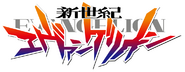 Neon Genesis Evangelion Logo (Manga)