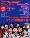 COVER Monthly Eva 20081107