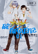 Evangelion The Shinji Ikari Detective Diary Cover v1
