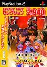 COVER Secret of Evangelion PS2 2