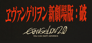 Evangelion 2.0: You Can (Not) Advance