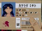Katsuragi Misato identificación NERV.jpg