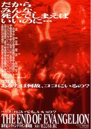 The End of Evangelion Poster HQ