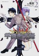 Evangelion Gakuen Datenroku Cover V2