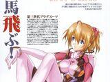 Evangelion Anima 2009 03