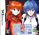 COVER Neon Genesis Evangelion Ayanami Raising Project DS 1