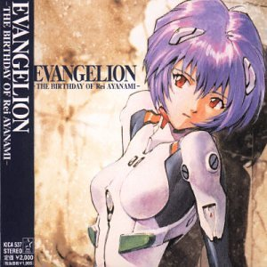 Evangelion: The Birthday of Rei Ayanami