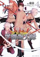 Evangelion Gakuen Datenroku Cover V4