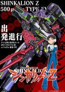 Shinkansen Henkei Robo Shinkalion Z EVA Poster