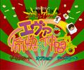Shin Seiki Evangerion Eva to Yukaina nakama tachi 1.png