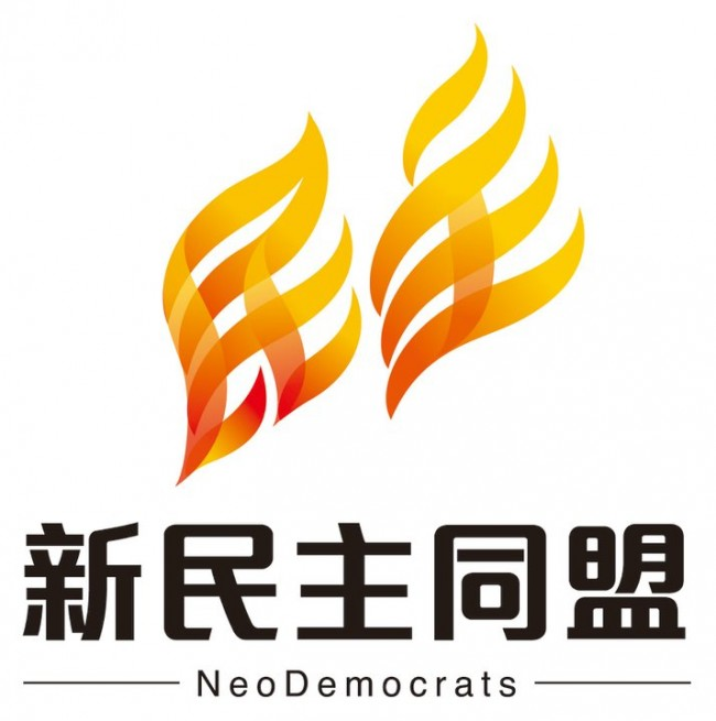 新民主同盟