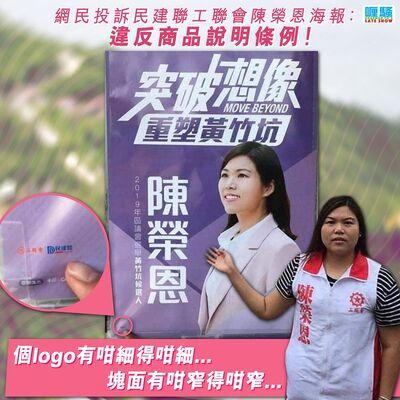 網民投訴陳榮恩宣傳海報貨不對辦