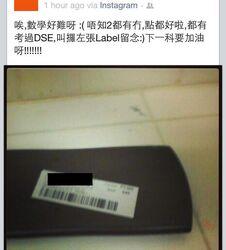 2013dse math barcode fb