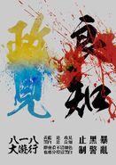 8月18日民陣遊行文宣2