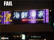 Restaurant Name FAIL