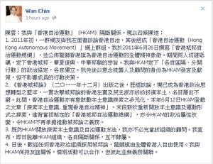 Wan chin HKAM