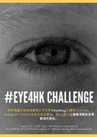 Eye4HK Campaign文宣3
