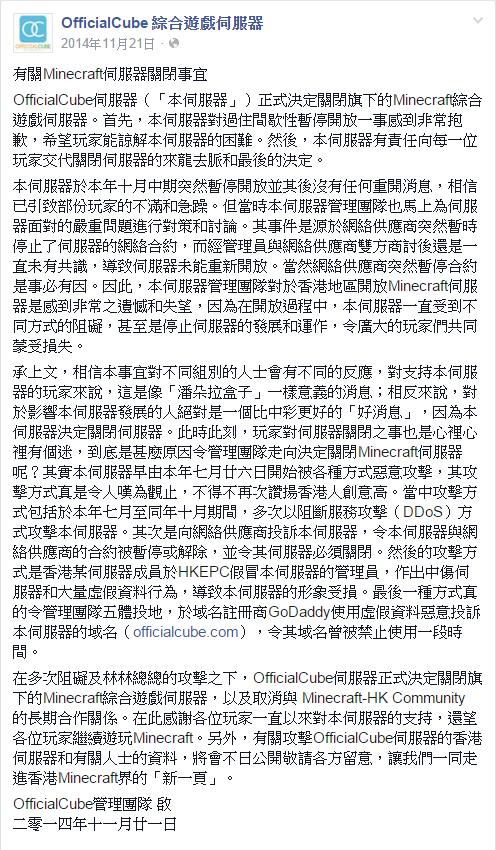 Minecraft (香港) 之春