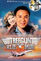 Treegun movieposter