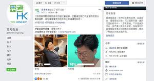 逃犯條例 thinkhongkong voteresult