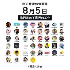 44YouTuber呼籲8月5日全港罷工