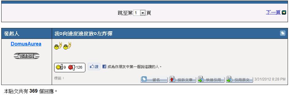 網民聲稱在某處放炸彈事件