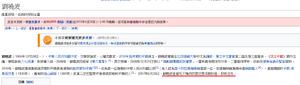 Liuxiaobo cancer wikipedia revision