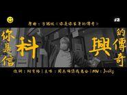 -連登音樂台-《你是信科興的傳奇✌️》MV (原曲:你是你本身的傳奇) - 狗宮格 x 周杰倫係我老公 - 科興疫苗 - 方皓玟