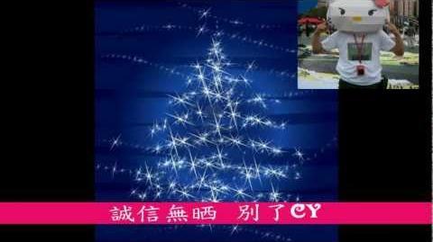 O_CY_痴_MV(原曲_O_Christmas_Tree)-_改詞_詞善機關_主唱_Hinson_Jeung