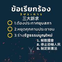 2020泰國爆示威要求政府下台中文文宣