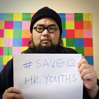Save12HKYouths(巴丟草)