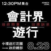8月23日會計界遊行文宣