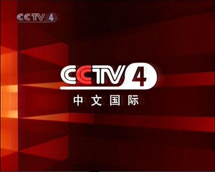 中國中央電視台中文國際頻道