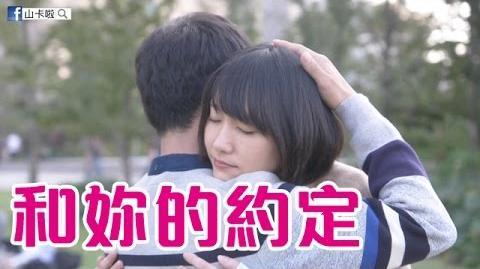 《和妳的約定》—「月薪嬌妻」片尾曲粵語版〈原曲:恋〉 山卡啦x晨早講早晨