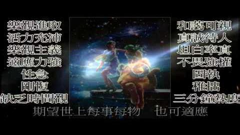 凍豆腐-_十二星座〔原曲:可惜我是水瓶座-_楊千嬅〕