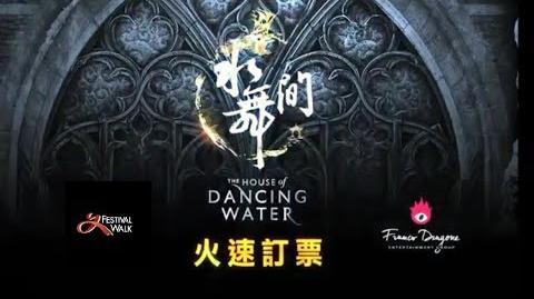 香港「水舞間」又一城 Festival Walk 宣傳片